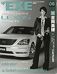 2005年6月号 AUTO FASHION EXE
