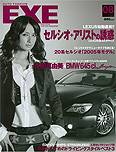 2005年8月号 AUTO FASHION EXE