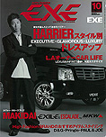 2005年10月号 AUTO FASHION EXE