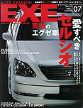 2006年7月号 AUTO FASHION EXE