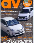 2009年12月号 ACTIVE VEHICLE