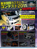 2011年03月号 STYLEWAGON CLUB