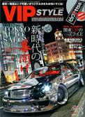 2013年03月号 VIP STYLE